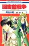 【中古】 【コミックセット】図書館戦争 LOVE&WAR(全15巻)セット/弓きいろ 【中古】afb