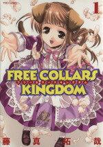 【中古】 【コミックセット】FREE COLLARS KINGDOM(全3巻)セット/藤真拓哉 【中古】afb