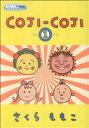 【中古】 【コミックセット】COJI−COJI(コジコジ)(全4巻)セット/さくらももこ 【中古】afb