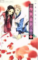 【中古】【コミックセット】女王の花(1〜12巻)セット/和泉かねよし【中古】afb
