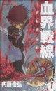 【中古】 【コミックセット】血界戦線(全10巻)セット/内藤...