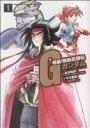 【中古】 【コミックセット】超級!機動武闘伝Gガンダム(全7...