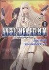 【中古】 【コミックセット】ANGEL PARA BELLUM(エンジェルパラベラム)(全3巻)セット/環望 【中古】afb