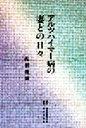 【中古】 アルツハイマー病の妻との日々 /佐伯俊雄(著者) 【中古】afb