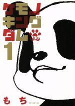 【中古】 【コミックセット】ケモノキングダム〜ZOO〜(全2巻)セット/もち 【中古】afb