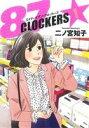 【中古】 【コミックセット】87CLOCKERS(全9巻)セット/二ノ宮知子 【中古】afb