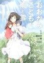 【中古】 【コミックセット】おおかみこどもの雨と雪(全3巻)セット/優...