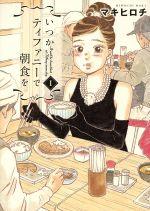 【中古】【コミックセット】いつかティファニーで朝食を(1〜8巻)セット/マキヒロチ【中古】afb