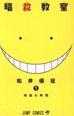 【中古】【コミックセット】暗殺教室(1〜16巻)セット/松井優征【中古】afb