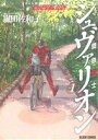 【中古】 【コミックセット】鋼鉄奇士シュヴァリオン(1〜4巻)セット/...