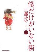 【中古】【コミックセット】僕だけがいない街(1〜6巻)セット/三部けい【中古】afb