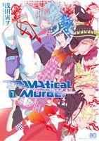 全巻セット, 全巻セット(青年)  DRAMAtical Murder12NitroCHiRAL afb