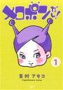 【中古】 【コミックセット】メロポンだし!(全7巻)セット/東村アキコ 【中古】afb