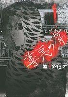 【中古】【コミックセット】善悪の屑(1〜3巻)セット/渡邊ダイスケ【中古】afb