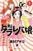 【中古】【コミックセット】東京タラレバ娘(1〜3巻)セット/東村アキコ【中古】afb