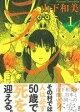 【中古】 【コミックセット】ランド(1〜4巻)セット/山下和美 【中古】afb