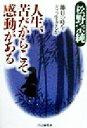 ブックオフオンライン楽天市場店で買える「【中古】 人生、苦だからこそ感動がある 節目のときをどう生きるか /松野宗純(著者 【中古】afb」の画像です。価格は237円になります。