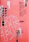 【中古】 デザインマネジメント戦略 情報消費社会を勝ち抜く /佐藤典司(著者) 【中古】afb