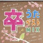 【中古】 卒うたベストMIX /(オムニバス) 【中古】afb