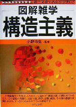 【中古】 構造主義 図解雑学シリーズ/小野功生(その他) 【中古】afb