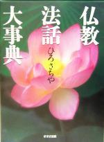 【中古】仏教法話大事典/ひろさちや(著者)【中古】afb