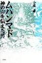 【中古】 ムハンマド 神の声を伝えた男 /小滝透(著者) 【...
