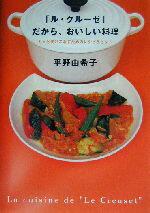 【中古】 「ル・クルーゼ」だから、おいしい料理 /平野由希子(著者) 【中古】afb