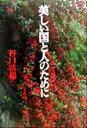ブックオフオンライン楽天市場店で買える「【中古】 美しい国と人のために 傘寿記念出版 /谷口清超(著者 【中古】afb」の画像です。価格は108円になります。