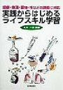 ブックオフオンライン楽天市場店で買える「【中古】 実践からはじめるライフスキル学習 喫煙・飲酒・薬物・性などの課題に対応 /大津一義(著者 【中古】afb」の画像です。価格は200円になります。
