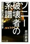 【中古】 ソニー 破壊者の系譜 超優良企業が10年で潰れるとき /原田節雄(著者) 【中古】afb