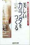 【中古】 美しいカラダをつくる 和田式フィギュアリングのすべて /和田薫(著者),和田静郎(その他) 【中古】afb