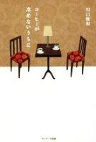 【中古】コーヒーが冷めないうちに/川口俊和(著者)【中古】afb