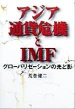 買取時のポイント10倍!本・ゲーム・DVDなどお売り下さい【中古】afb アジア通貨危機とIMF グロ...
