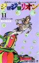 【中古】 ジョジョリオン(volume11) ジョジョの奇妙な冒険part8 ジャンプC/荒木飛呂彦(著者) 【中古】afb