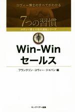 マーケティング・セールス, セールス・営業  WinWin 7() afb