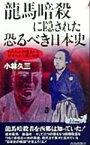 【中古】 龍馬暗殺に隠された恐るべき日本史 われわれの歴史から伏せられた謎と物証 青春新書PLAY BOOKS/小林久三(著者) 【中古】afb