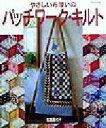 【中古】 やさしい布使いのパッチワーク・キルト /松島喜代子(著者) 【中古】afb