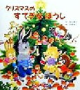 【中古】 クリスマスのすてきなぼうし /香山美子(著者),高橋貞二(その他) 【中古】afb