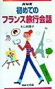 【中古】 NHK初めてのフランス旅行会話 /杉山利恵子(著者...