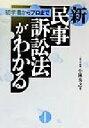 ブックオフオンライン楽天市場店で買える「【中古】 新民事訴訟法がわかる 初学者からプロまで /小林秀之(著者 【中古】afb」の画像です。価格は110円になります。