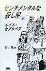 【中古】 センチメンタルな殺し屋 /ルイス・セプルベダ(著者),杉山晃(訳者) 【中古】afb