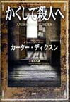 【中古】 かくして殺人へ Shinjusha mystery/カーター・ディクスン(著者),白須清美(訳者) 【中古】afb