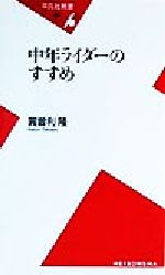 【中古】 中年ライダーのすすめ 平凡社新書/賀曽利隆(著者) 【中古】afb