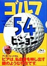【中古】 ゴルフ 54ビジョン ゴルフダイジェストの本/ピアニールソン(著者) 【中古】afb