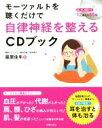【中古】 CDブック モーツァルトを聴くだけで自律神経を整え...