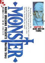 【中古】【コミックセット】MONSTER(モンスター)(全18巻)セット/浦沢直樹【中古】afb