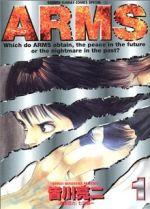 【中古】【コミックセット】ARMS(アームズ)(全22巻)セット/皆川亮二【中古】afb