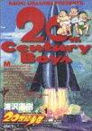 【中古】 【コミックセット】20世紀少年(全24巻)+21世紀少年セット/浦沢直樹 【中古】afb