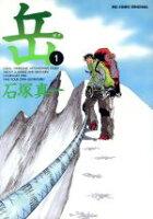 【中古】【コミックセット】岳(全18巻)セット/石塚真一【中古】afb