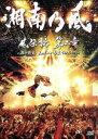 【中古】 風伝説 第二章 〜雑巾野郎 ボロボロ一番星TOUR2015〜(初回限定版) /湘南乃風 【中古】afb